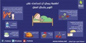 انفوغراف_-اطعمه-تساعد-على-النوم