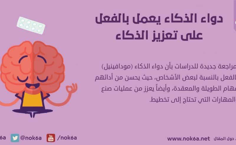تعزيز-الذكاء