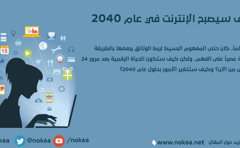 الانترنت-في-عام-2040