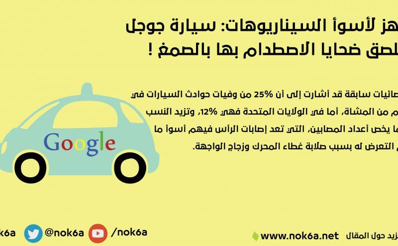 سيارة-جوجل