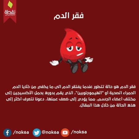 فقر-الدم