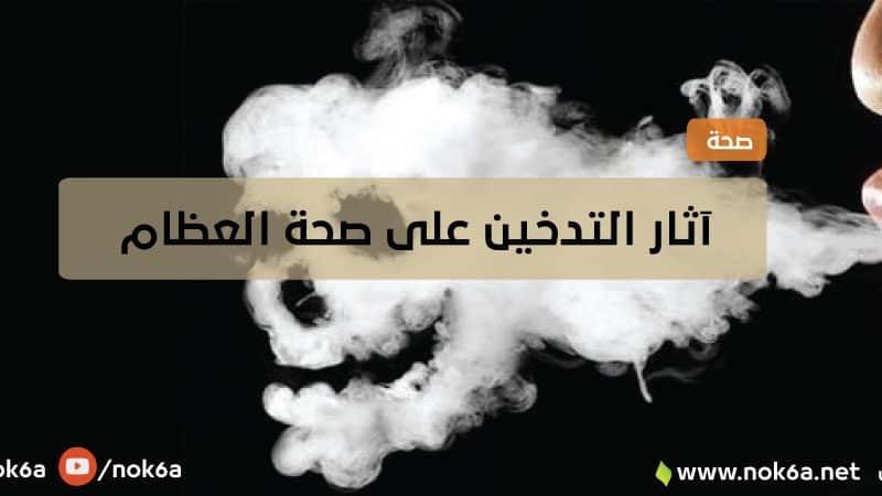 اثار-التدخين