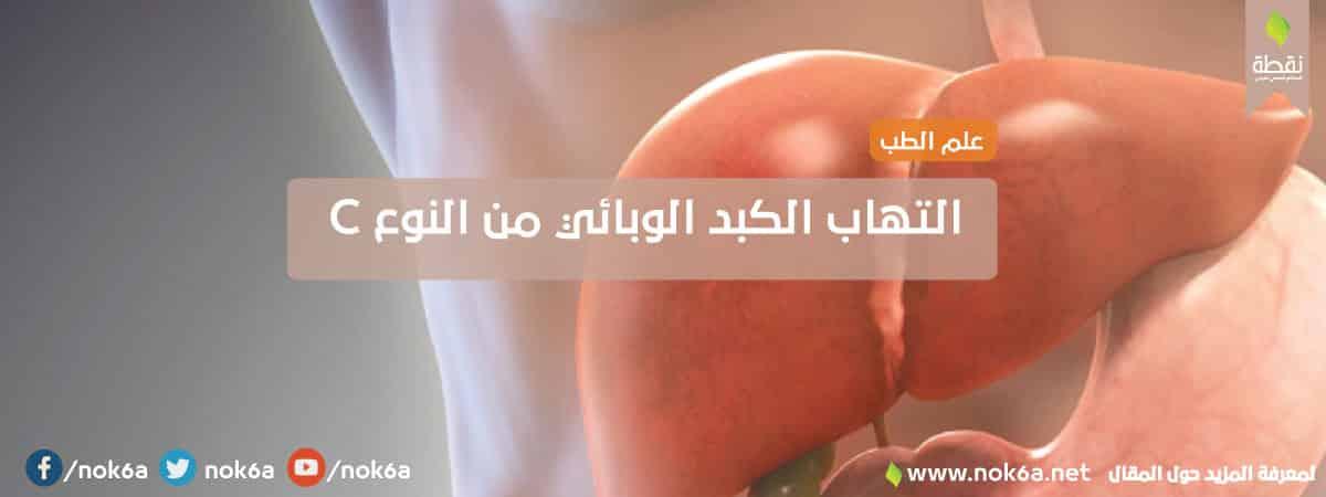 التهاب-الكبد-الوبائي-من-النوع-C