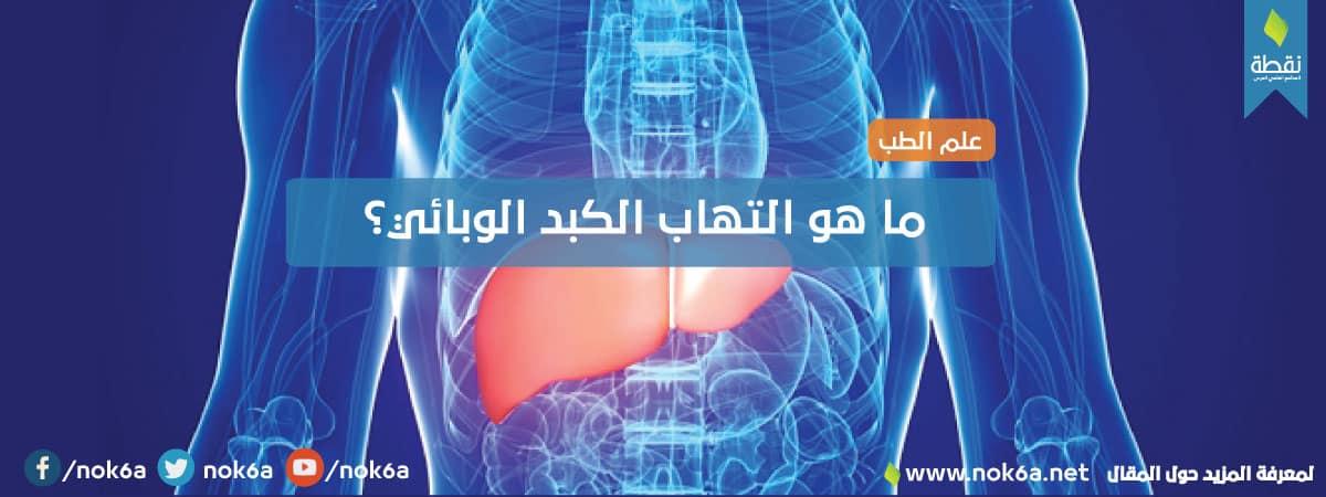 التهاب-الكبد-الوبائي