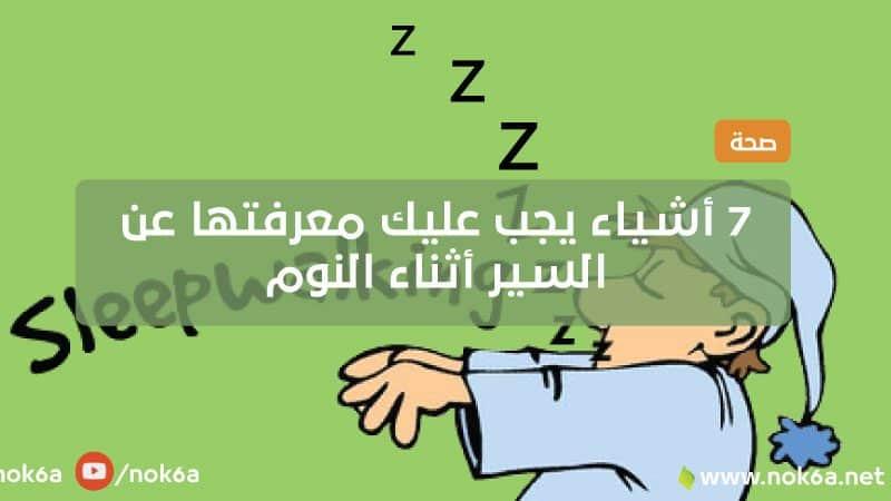 السير-اثناء-النوم