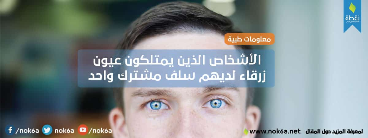 العيون-الزرقاء-1