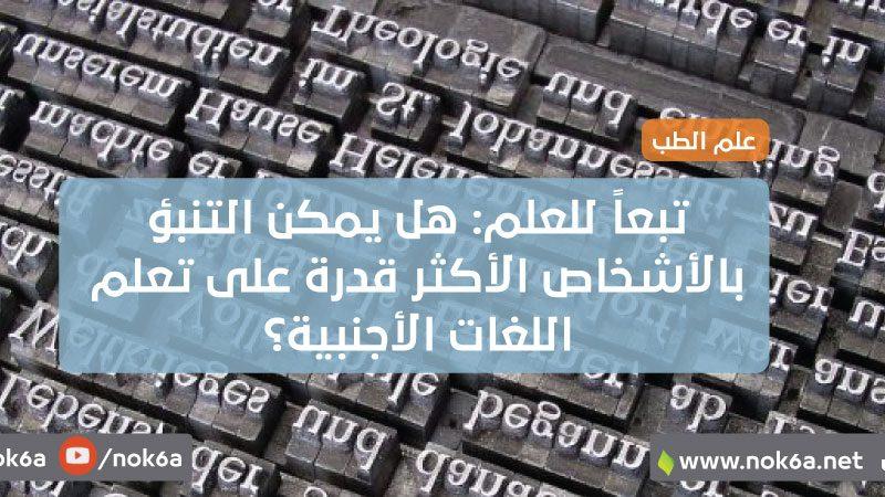 اللغات-الاجنبية