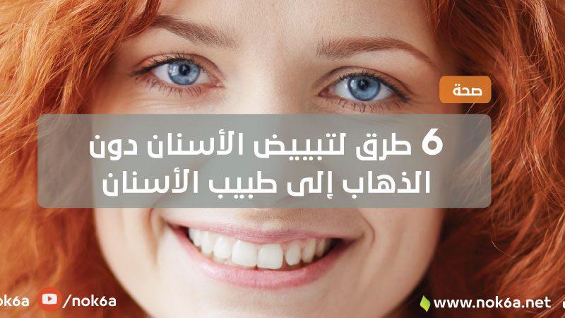 تبيض-الاسنان