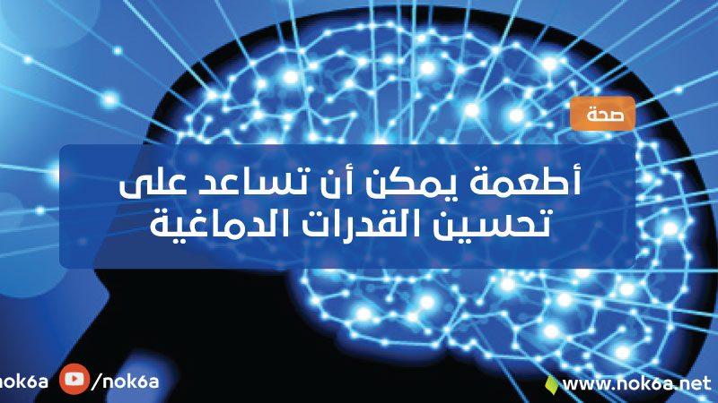 تحسين-القدرات-الدماغيه