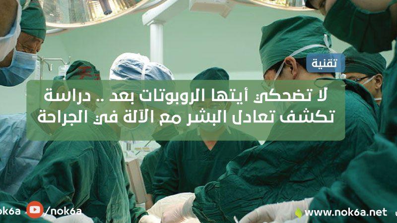تعادل-البشر-مع-الآلة-في-الجراحة