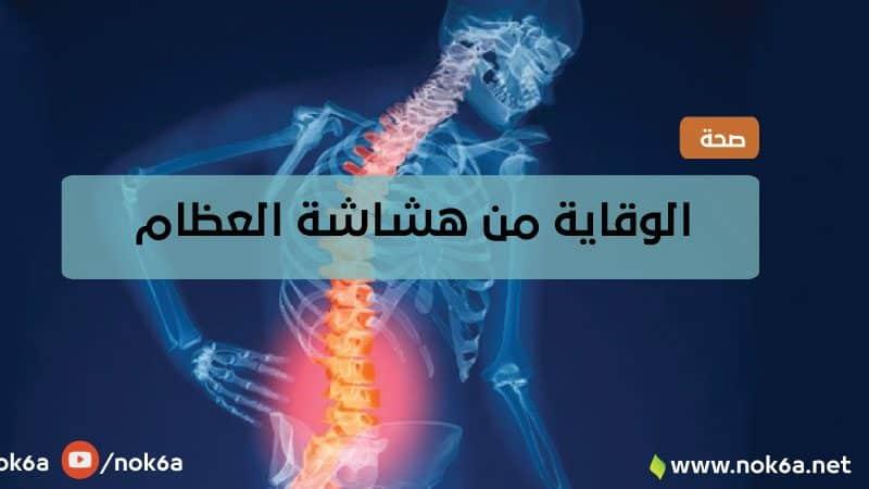 هشاشة-العظام1