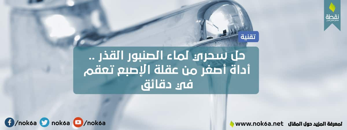 تعقيم-ماء-الصنبور