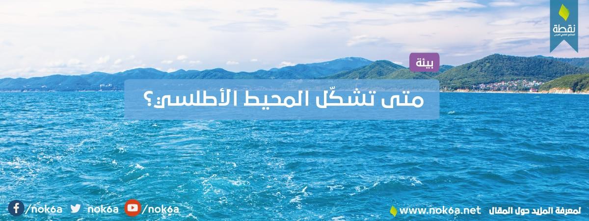 متى-تشكّل-المحيط-الأطلسي
