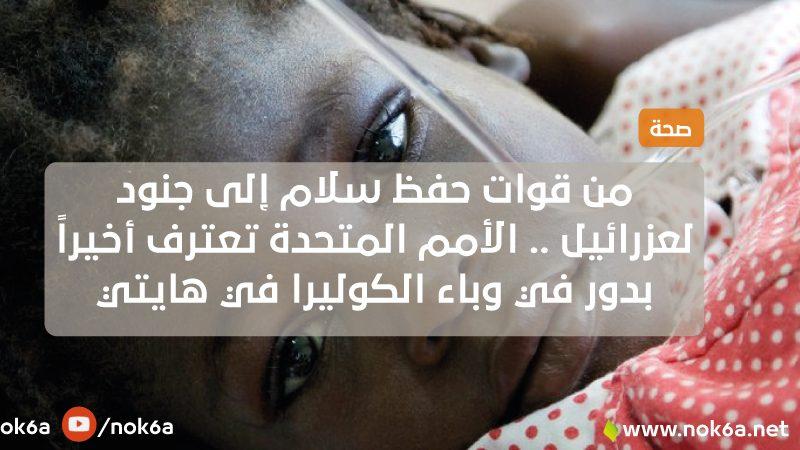 وباء-الكوليرا-والامم-المتحده